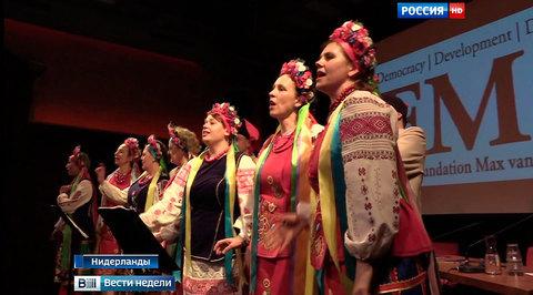 Украинский десант: гопак за ассоциацию с ЕС нервирует голландцев