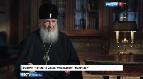 Святейшему Патриарху - 70 лет