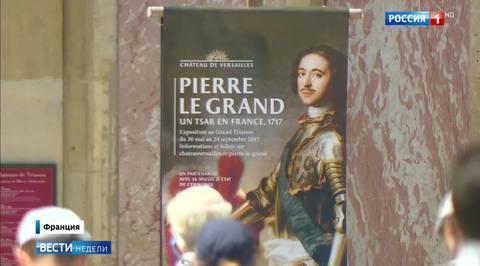 В Версале покажут вещи Петра Первого