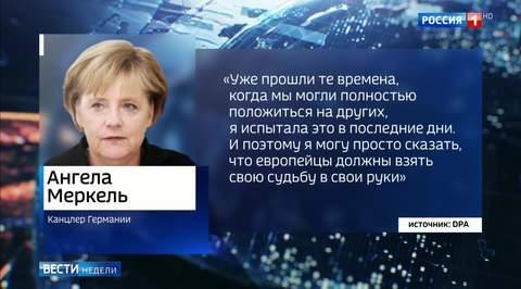 Меркель: Европе не на кого положиться, надо брать судьбу в свои руки