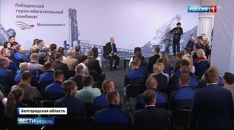 Путин поговорил с металлургами