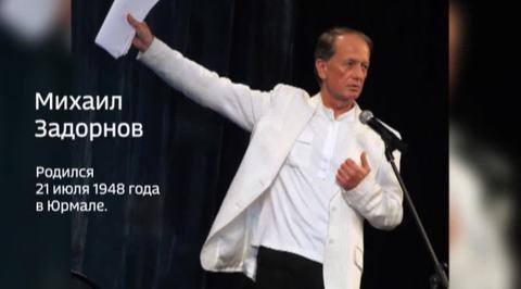 Михаил Задорнов. 1948 - 2017