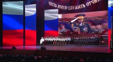 Кремлевский Дворец, ко Дню защитника России