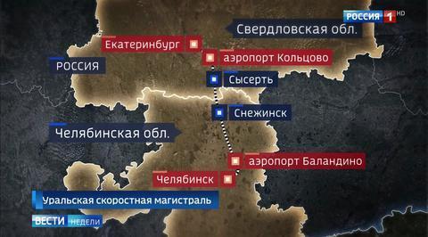 От Екатеринбурга до Челябинска можно будет доехать за час с небольшим