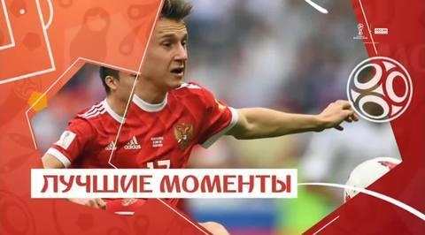 Все голы дня на ЧМ 2018/обзор матчей. Сборная мира. 19 июня