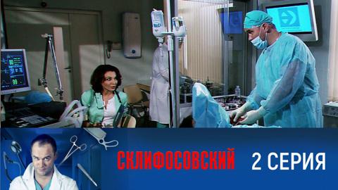 Склифосовский (1 сезон). Серия 2