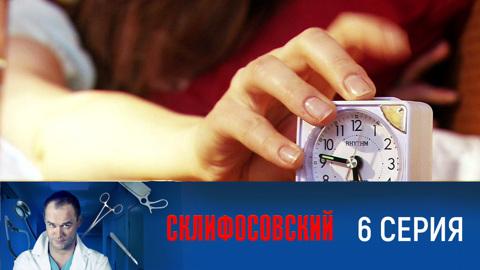 Склифосовский (1 сезон). Серия 6