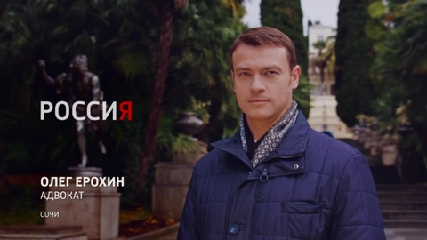 Я Россия. Трейлер
