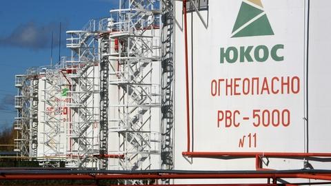 """Россия обжалует решение Гааги выплатить $2,6 млрд экс-владельцам """"ЮКОСа"""""""