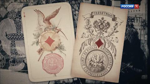 Дворянские деньги. Аферы и карты
