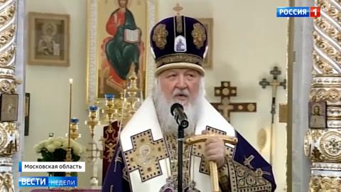 Патриарх Кирилл призвал всех не забывать о ближних
