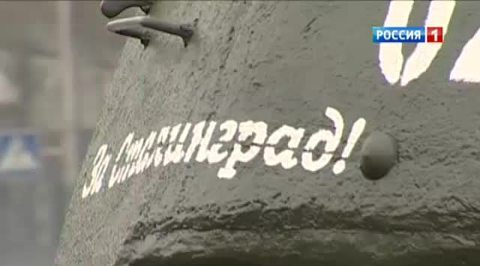 Мамаев курган: невзятая высота