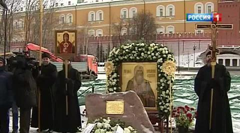 Глава РПЦ совершил молебен на месте памятника Патриарху Гермогену