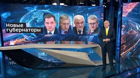 В России сменились четыре губернатора