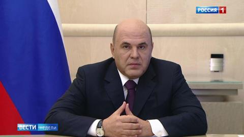 Мишустин: мы должны объяснить, на что выделяется каждый рубль