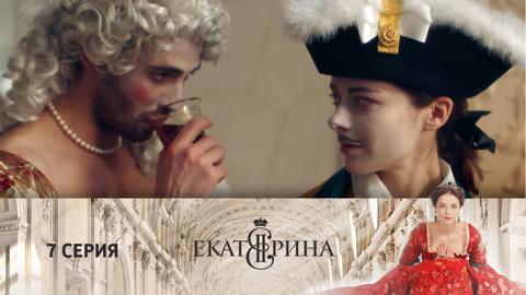 Екатерина. Серия 7