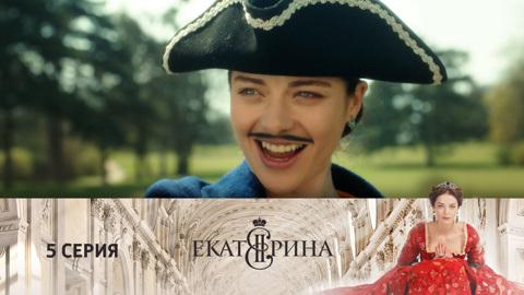 Екатерина. Серия 5