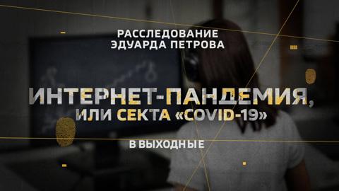 """Расследование Эдуарда Петрова. """"Интернет-пандемия, или Секта """"COVID-19"""". Смотрите в эти выходные"""