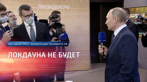 Ежегодная пресс-конференция Президента Российской Федерации Владимира Путина. Путин: локдаун в России не планируется