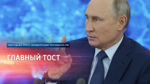 Ежегодная пресс-конференция Президента Российской Федерации Владимира Путина. Путин сообщил, какой у него главный тост