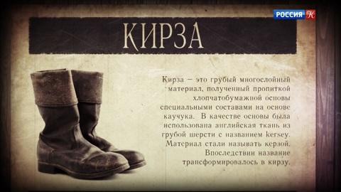 Первые в мире. Армейский сапог Поморцева и Плотникова