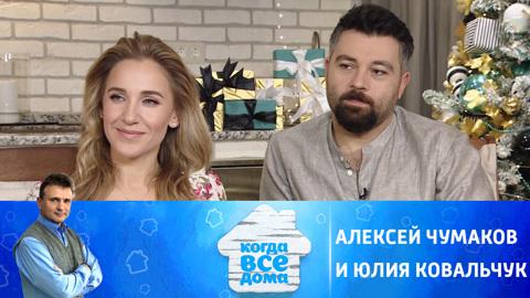 Когда все дома. Алексей Чумаков и Юлия Ковальчук
