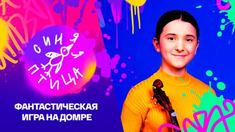 """Синяя птица. Елизавета Ракушина. И. Засидкевич, М. Засидкевич, """"Юность"""""""