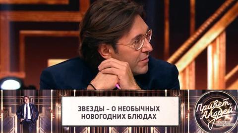 Привет, Андрей! Судец, Малахов и Соседов назвали рецепты необычных новогодних блюд
