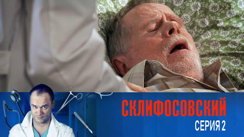 Склифосовский (2 сезон). Серия 2