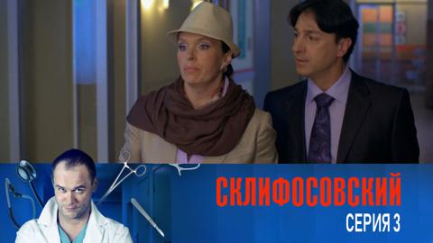 Склифосовский (2 сезон). Серия 3