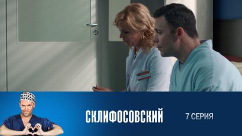 Склифосовский (6 сезон). Серия 7