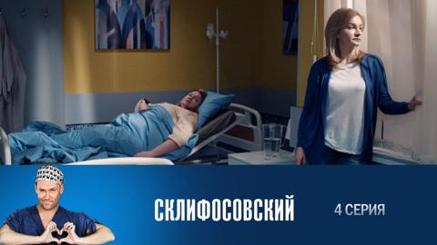 Склифосовский (6 сезон). Серия 4