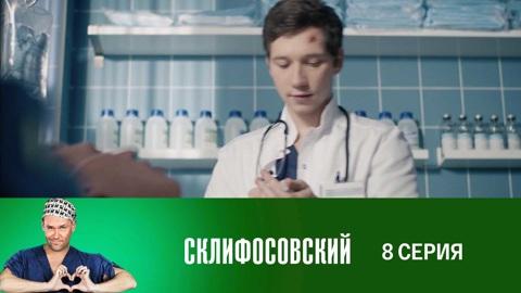 Склифосовский (7 сезон). Серия 8