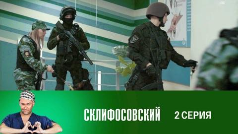 Склифосовский (7 сезон). Серия 2