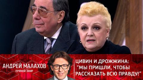 """Прямой эфир. Цивин и Дрожжина: """"Мы пришли, чтобы рассказать всю правду!"""""""
