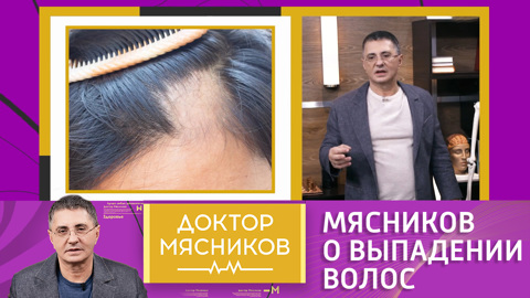 Доктор Мясников. Мясников заявил, что выпадение волос остановить невозможно