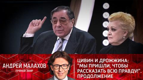"""Прямой эфир. Цивин и Дрожжина: """"Мы пришли, чтобы рассказать всю правду!"""". Продолжение"""