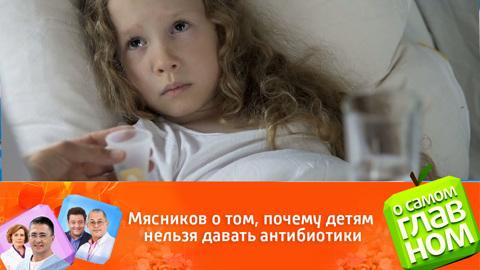 О самом главном. Мясников объяснил, почему детям нельзя давать антибиотики