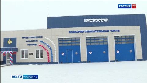 Предотвращение, спасение, помощь: в Бирюче открыли новое здание пожарно-спасательной части