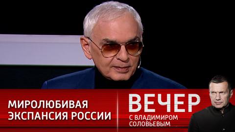 Вечер с Владимиром Соловьевым. Шахназаров: в России есть вещи, которые нельзя менять (Эфир от 18.01.2021)