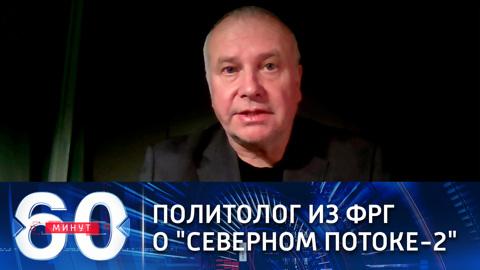 """60 минут. Политолог из ФРГ о """"Северном потоке-2""""  (Эфир от 18.01.2021)"""