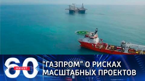 """60 минут. """"Газпром"""" допустил приостановку """"Северного потока-2"""" (Эфир от 19.01.2021)"""