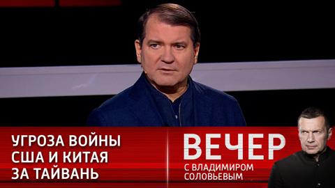 Вечер с Владимиром Соловьевым. США ослабили интерес к Украине, понизив ее в рейтинге мировых угроз (Эфир от 19.01.2021)