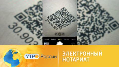Утро России. Электронный нотариат
