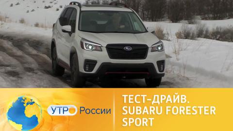 Утро России. Тест-драйв. Subaru Forester Sport