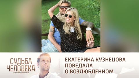 """Судьба человека. """"Мы полетели с обрыва"""": Екатерина Кузнецова – о новой любви"""