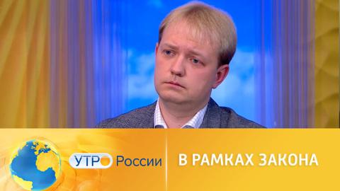 Утро России. В рамках закона