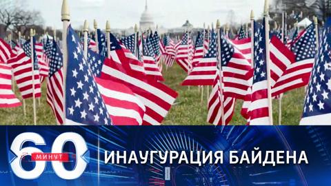 60 минут. Эфир от 20.01.2021 (18:40) В США вступил в должность 46-ой президент страны Джо Байдена