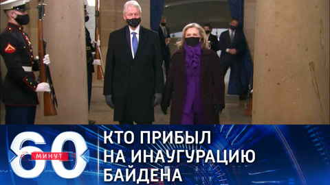 60 минут. Лидеры американской демократии приехали на инаугурацию Байдена
