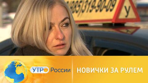 Утро России. Новички за рулем